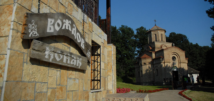 Konak i Crkva