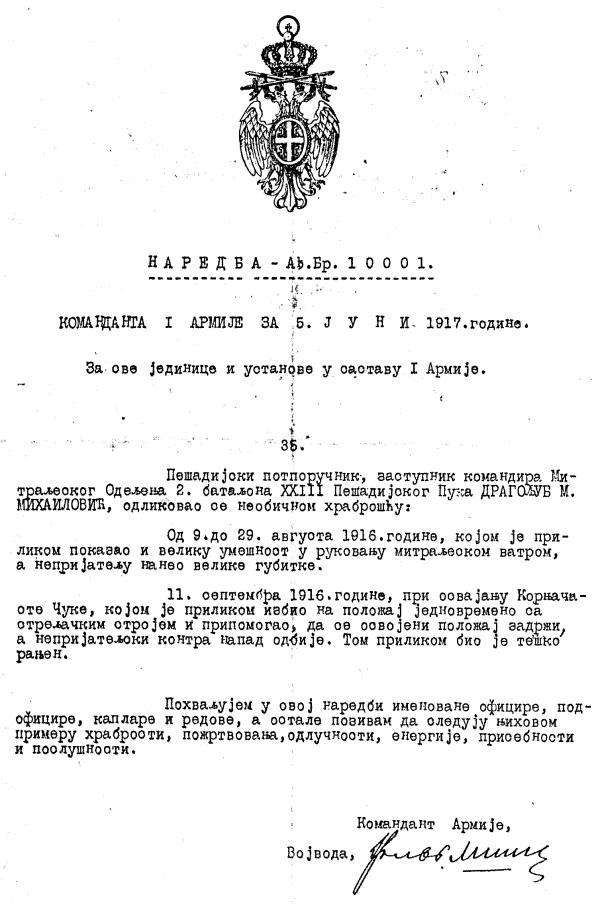 Naredba_Zivojina_Misica